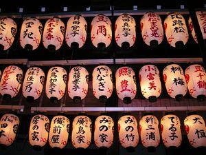 Japanese Lanterns at a temple in the Gion district of Kyoto